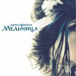Мельница - Ангелофрения (2012)