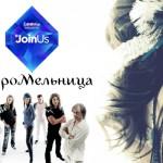 ЕВРОМЕЛЬНИЦА 2014