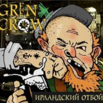 Green Сrow — Ирландский отбой