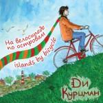 Ди Курцман — На велосипеде по островам