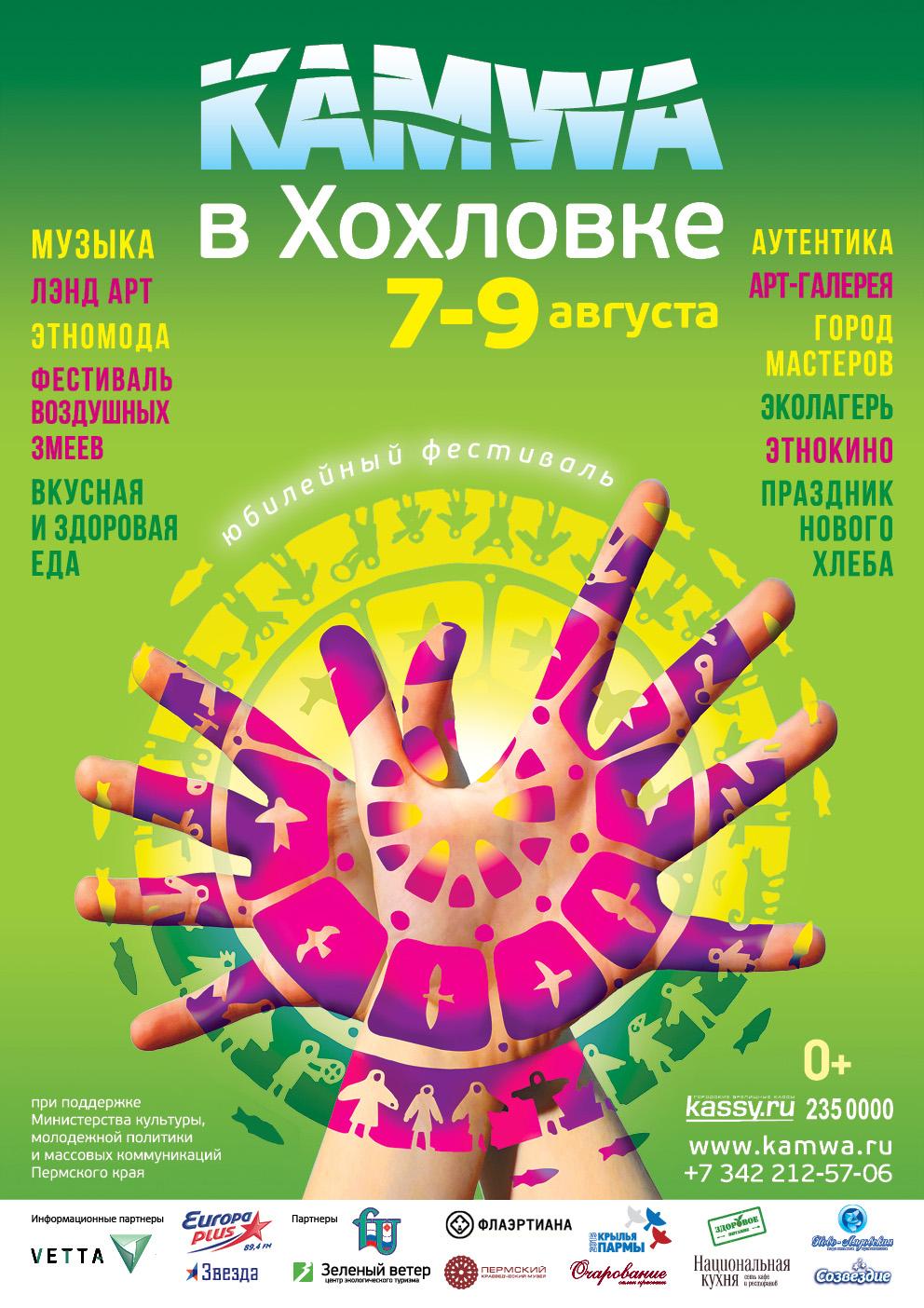 X Международный фестиваль KAMWA
