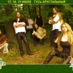 Венгры Dalriada на Folk Summer Fest 2015