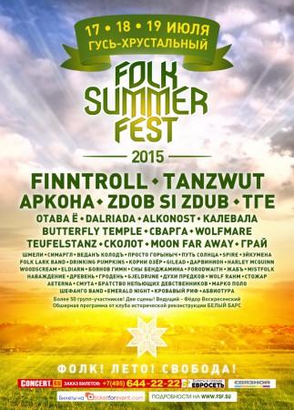Folk_Summer_Fest_2015_afisha