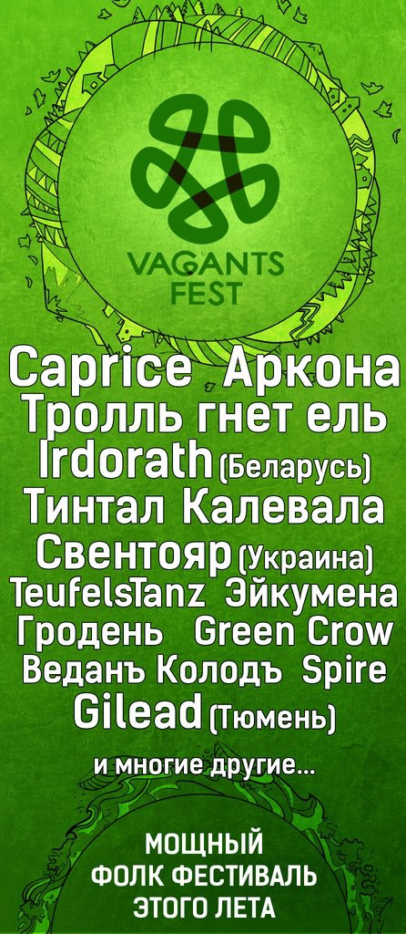 Фолк-фестиваль VagantsFest 2015