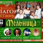 Благо-fest-2015 - афиша