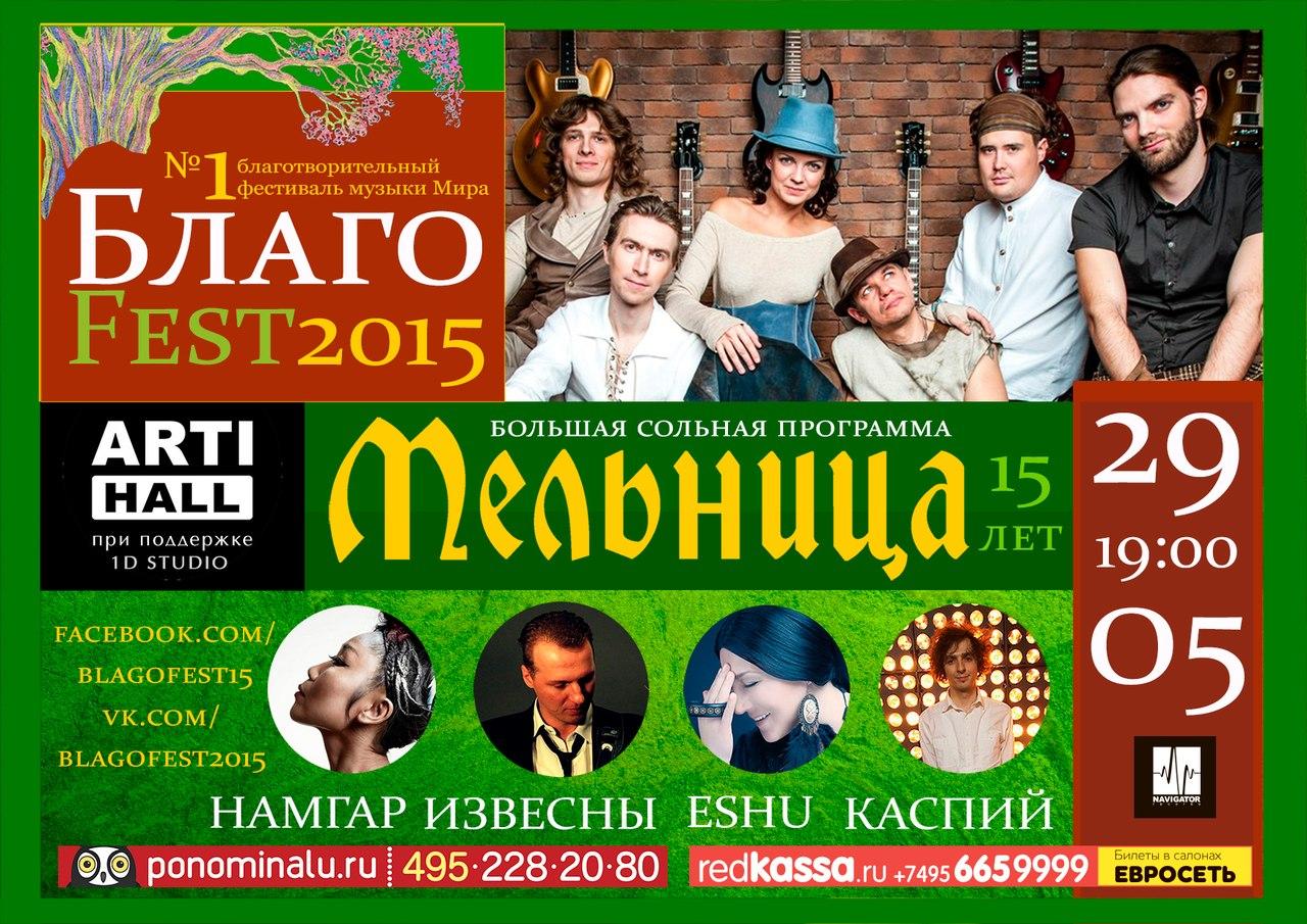 БлагоFest 2015