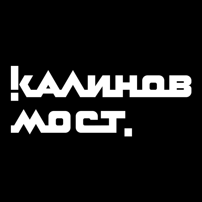 Калинов Мост @ YOTASPACE