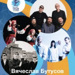 Фестиваль Путь к Себе 2015 - афиша