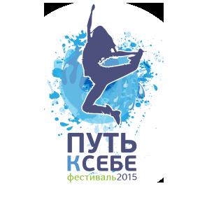 Фестиваль Путь к Себе 2015
