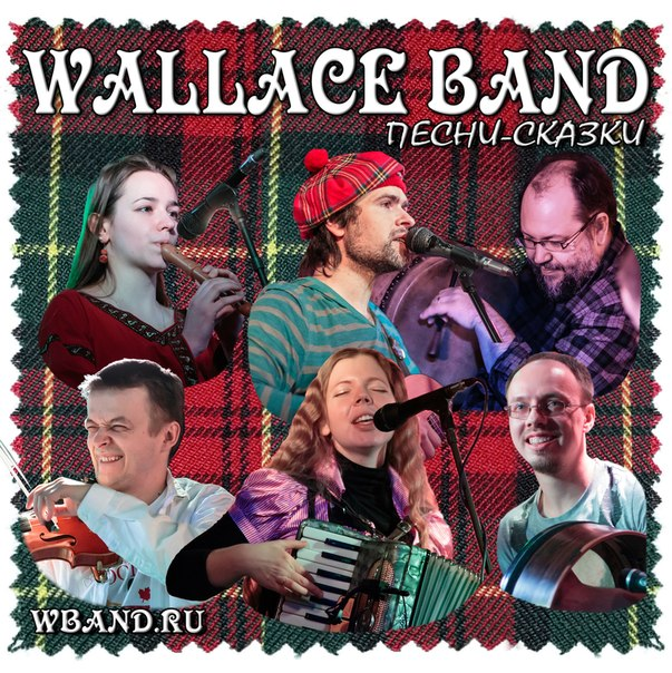 Электро Wallace Band - включаем рубильник