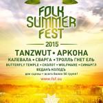 Folk Summer Fest 2015