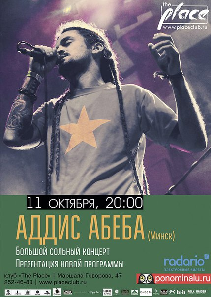 Аддис Абеба @ The Place