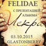 Felidae @ Glastonberry Pub