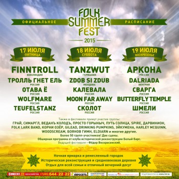 fsf_lineup