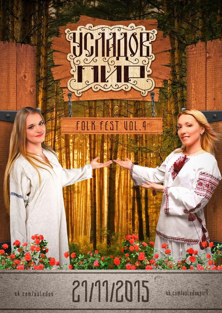 Усладов Пир vol.4 - Folk Fest