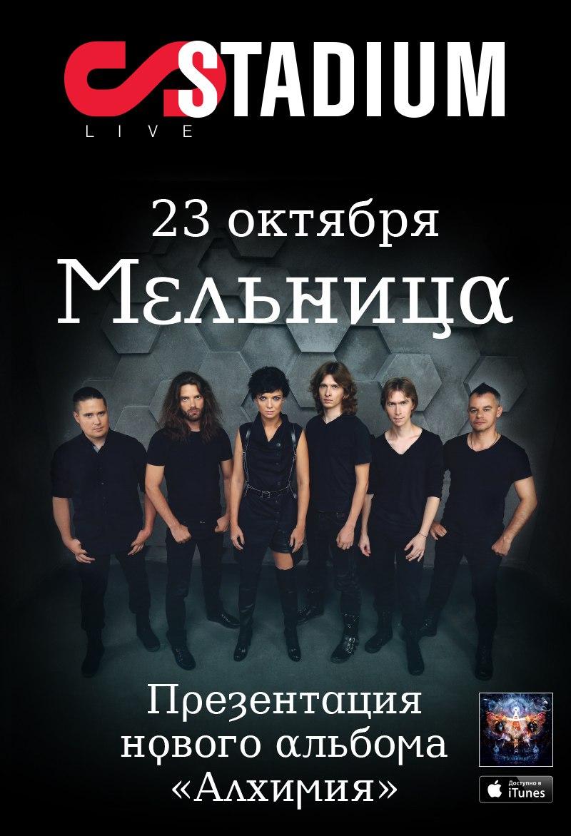 Мельница @ STADIUM LIVE