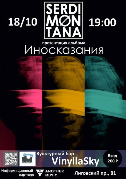 "Serdimontana презентация альбом ""Иносказания"""