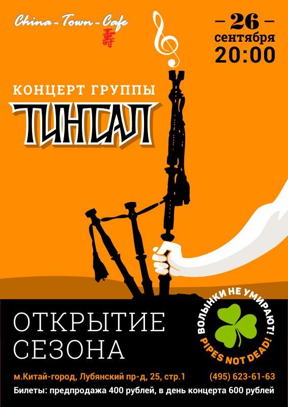 ТИНТАЛ - Открытие концертного сезона в Москве!