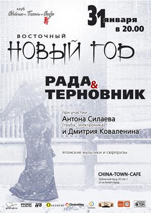 РАДА & ТЕРНОВНИК - Восточный Новый Год