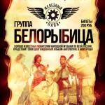 Белорыбица @ Железный Папа