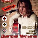 Дмитрий Мулыгин @ Реальные Кабаны