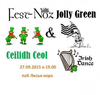 Fest-Noz & Irish Dance Party @ Лисья нора