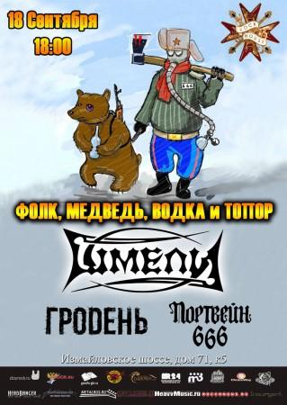 ФОЛК, МЕДВЕДЬ, ВОДКА и ТОПОР