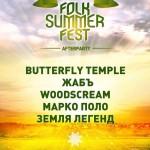 Folk Summer Fest 2015 afterparty