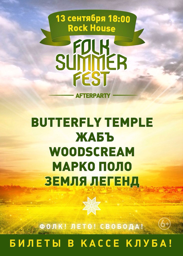 Folk Summer Fest 2015 afterparty