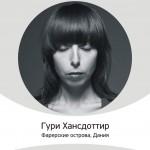 """Гури Хансдоттир в """"Клевер Паб"""""""