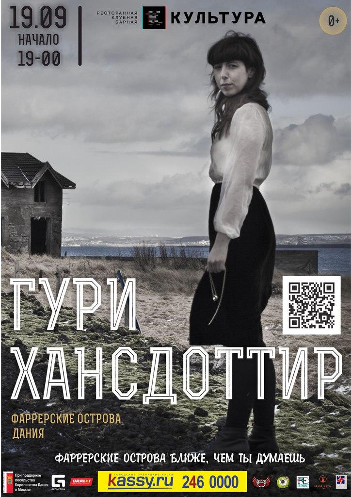Гури Хансдоттир @ Культура