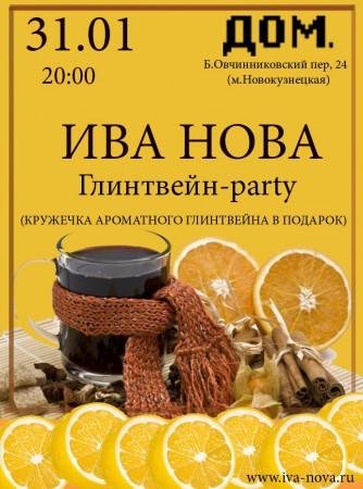 ИВА НОВА. Глинтвейн-party