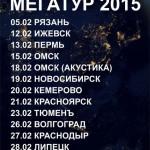 Изморозь — Мегатур 2015