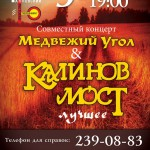 Калинов Мост @ Жёлтая Кофта