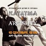 Kayatma и Argishty @ Невский 24