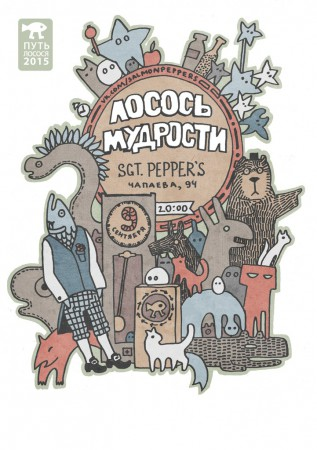 Лосось Мудрости @ Sgt. Pepper's Bar