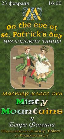 Ирландские танцы - мастер класс для всех