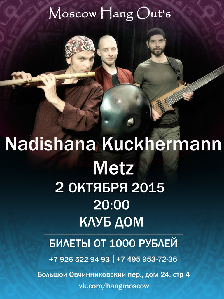 Nadishana Trio @ ДОМ