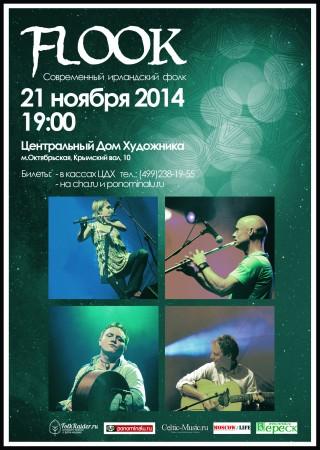Первый в России сольный концерт Flook (Ирландия)