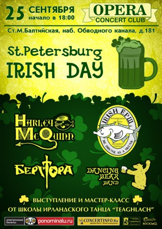ST.PETERSBURG IRISH DAY 2015