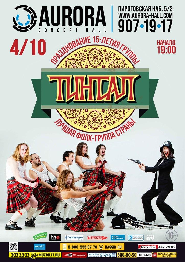 Тинтал @ Aurora Concert Hall - ОТМЕНЁН