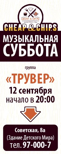 ТРУВЕР @ Cheap & Chips