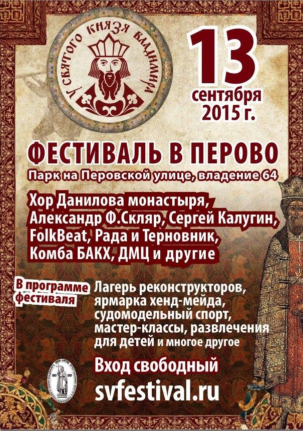 У святого князя Владимира 2015