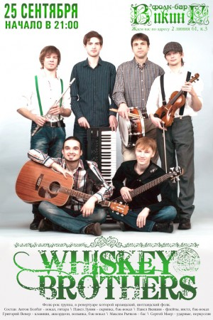 Whiskey Brothers @ Викинг