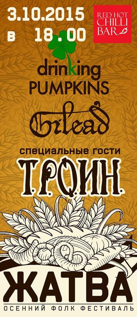 """Осенний Фолк Фестиваль """"ЖАТВА"""""""