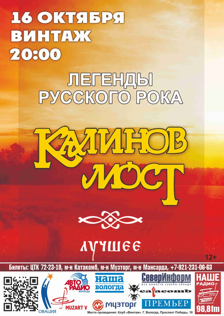 Калинов мост @ Винтаж