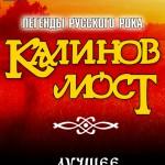 Калинов мост/Ярославль