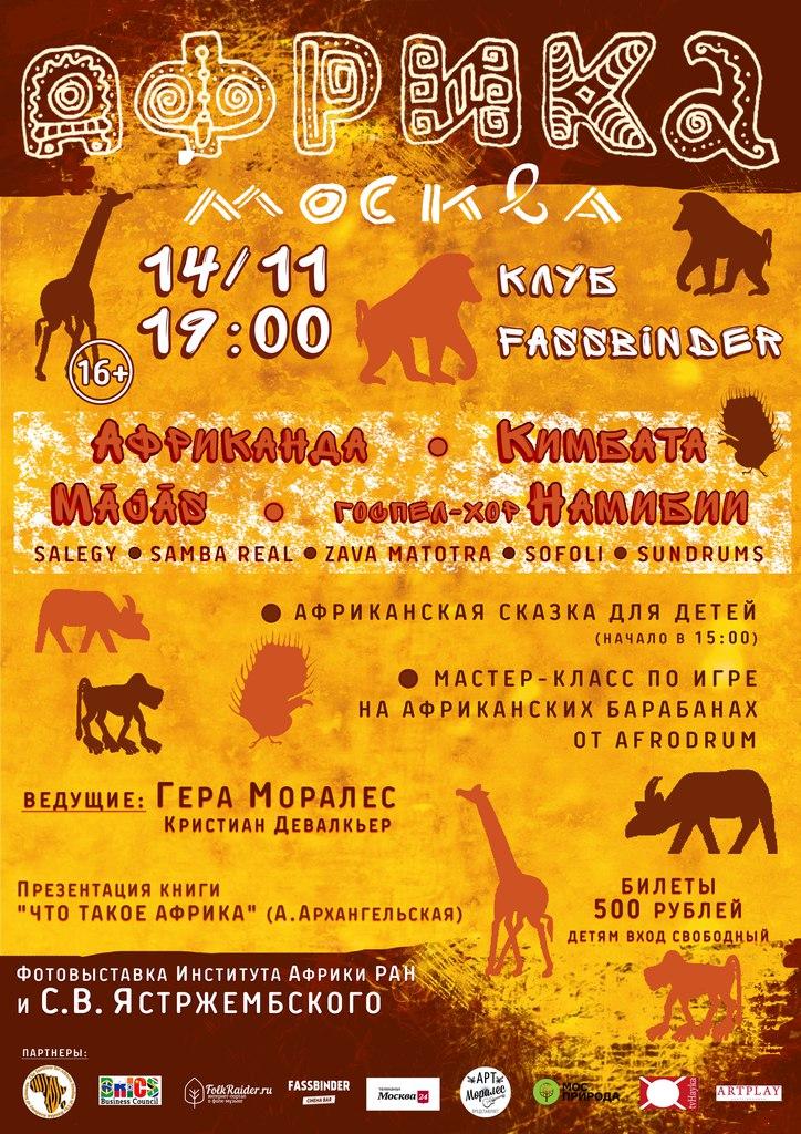 Фестиваль Африка.Москва @ Fassbinder