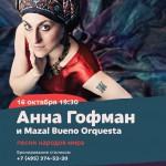 Анна Гофман и Mazal Bueno Orquesta @ Море Внутри