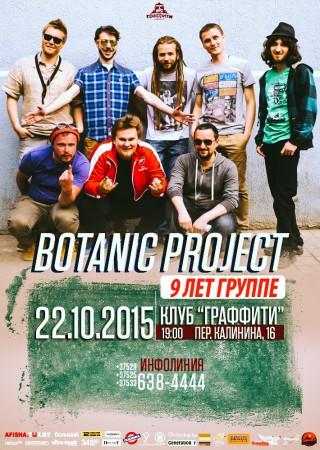 Botanic Project @ Граффити